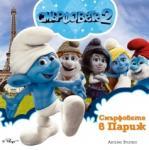 Смърфовете в Париж (2013)