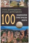 100 национални туристически обекта (2011)
