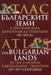 Атлас - Българските земи в европейската картографска традиция (2007)