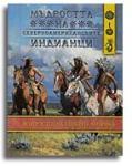 Мъдростта на северноамериканските индианци - луксозно издание (2013)
