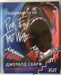 Създаването на Pink Floyd The Wall (2013)