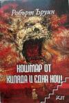 Кошмар от хиляда и една нощ (2013)