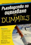 Ръководство по оцеляване For Dummies (2013)