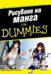 Рисуване на манга For Dummies (2013)