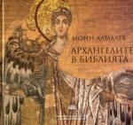 Архангелите в Библията (2013)