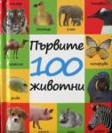 Първите 100 животни (2013)
