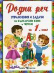 Родна реч. Упражнения и задачи по български език и четене за 1 клас (2013)