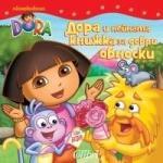 Dora The Explorer - Дора и нейната книжка за добри обноски (2013)