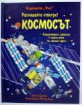 Разгледайте отвътре! : Космос (2013)