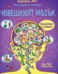 Разгледайте отвътре. Човешкият мозък (2013)