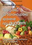 Програми за балансирано хранене при диабет (2013)