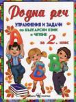 Родна реч. Упражнения и задачи по български език и четене за 2 клас (2013)