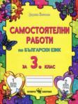 Самостоятелни работи по български език за 3 клас (2013)