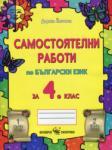 Самостоятелни работи по български език за 4 клас (2013)