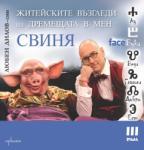 FaceБуки - III том (2013)