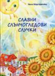 Славни слънчогледови случки (2013)