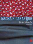 Басма и габардин (2013)