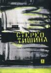 Стерео тишина (2013)