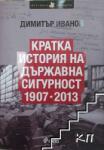 Кратка история на Държавна сигурност 1907-2013 (2013)