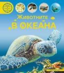 Животните в океана (2013)