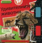 Опознавам: Удивителните животни (2013)