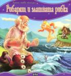 Моята първа приказка: Рибарят и златната рибка (2013)