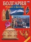 Болгария - история и культура (2013)