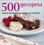500 десерта, които непременно трябва да опитате (2013)