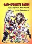 Най-хубавите басни: Езоп, Лафонтен, Иван Крилов, Стоян Михайловски (2003)