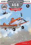 Самолети - хайде да научим АБВ (2013)