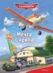 Мечта с крила (2013)