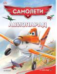 Авиопарад (2013)