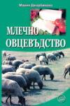 Млечно овцевъдство (2013)