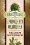 Енциклопедия на природната медицина (2013)