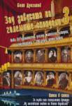 Зад завесата на големите скандали 3 (2013)