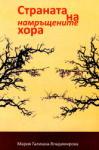 Страната на намръщените хора (2013)