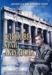 Блянове край Акропола (2009)