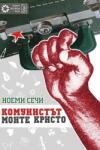 Комунистът Монте Кристо (2013)