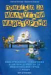 Помагало за малчугани-майсторани (2003)