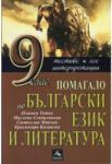 Помагало по български език и литература за 9. клас (2014)