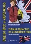 Учебно помагало по английски език за начинаещи (ISBN: 9789547310827)