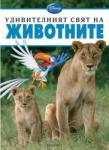Удивителният свят на животните (2013)