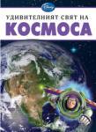 Удивителният свят на КОСМОСА (2013)