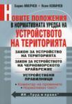 Новите положения в нормативната уредба на Устройство на територията (2013)