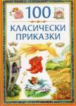 100 класически приказки (2013)