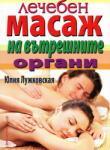 Лечебен масаж на вътрешните органи (2013)