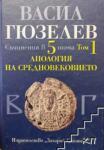 Апология на Средновековието - том 1 (2013)