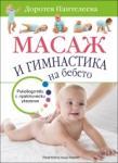 Масаж и гимнастика на бебето (2013)
