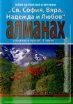 Алманах. Стихове и проза 3 (2013)