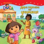 Дора Изследователката: Дора тръгва на училище (2013)